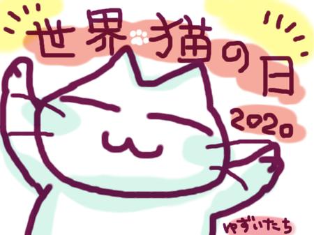 2020世界猫の日.jpg